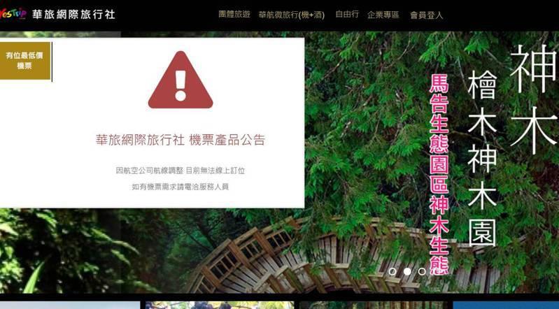 中華航空旗下華旅網際旅行社傳8月底將縮編。圖/截自華旅網際旅行社