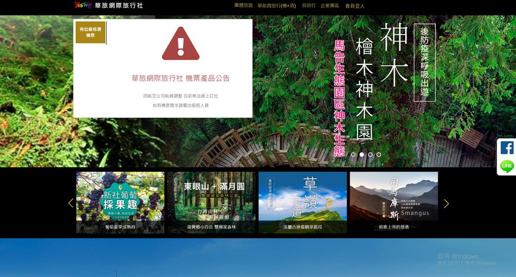 華航旗下華旅網際旅行社網頁。 圖/截自華旅網際旅行社官網