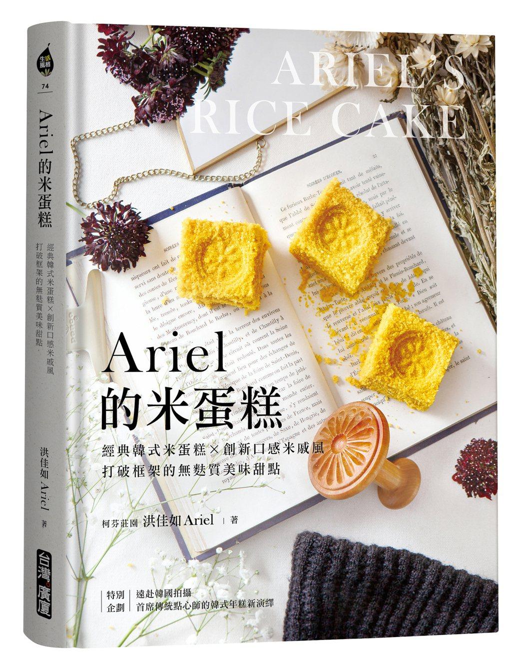 書名/《Ariel的米蛋糕》、作者/洪佳如(Ariel)、圖/台灣廣廈提供