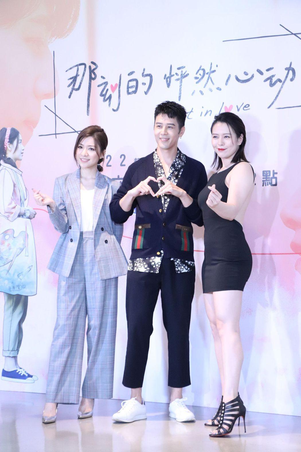 劉品言(右起)、胡宇威、關詩敏為主演的「那刻的怦然心動」宣傳。圖/中天娛樂台提供