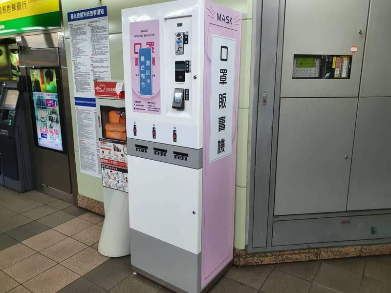北捷今天起在台北車站等6站,增設口罩自動販賣機。記者楊正海/攝影