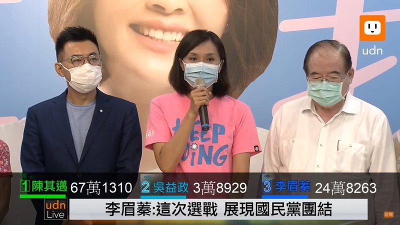 李眉蓁開記者會,發表敗選談話。 圖/取自udn直播