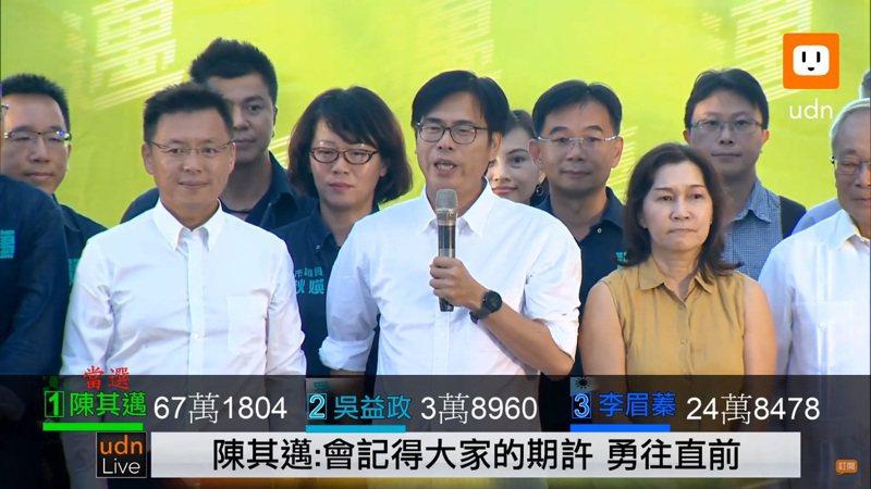 陳其邁當選高雄市長,對支持者發表談話。 圖/截自udn直播