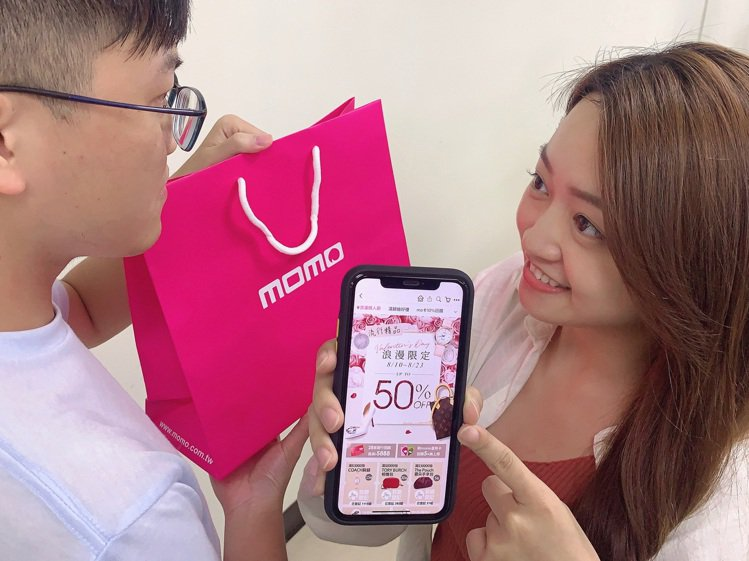 momo購物網「情人節浪漫限定」活動登場,精品包款、珠寶配飾、服飾內著、流行鞋款...