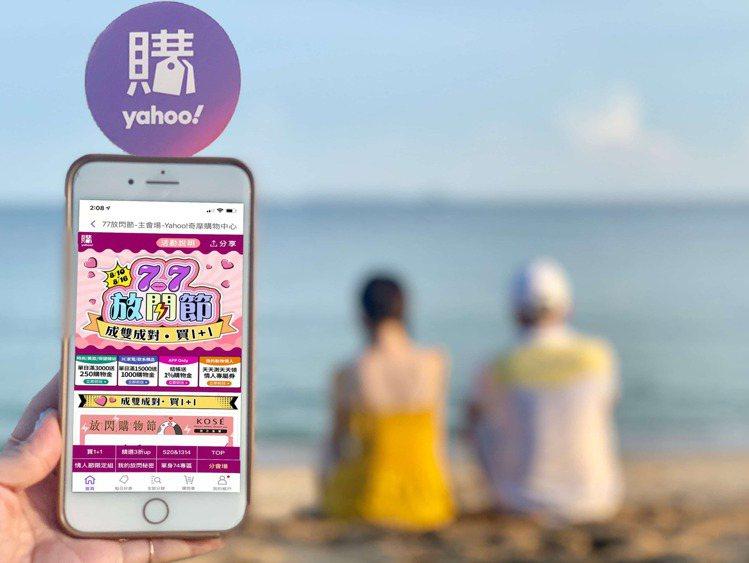 Yahoo奇摩購物中心即日起至8月25日推出「77放閃節」活動,精選精品、美妝保...