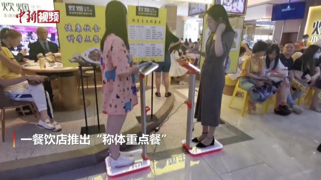 湖南長沙一家餐廳以「杜絕浪費」為由推出「秤體重點餐」,引發不少批評。(截圖自中新...