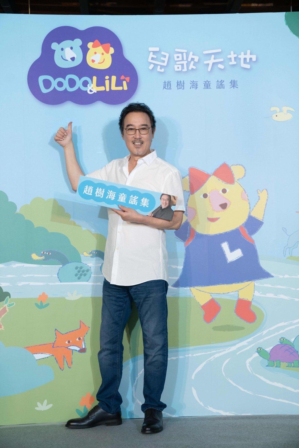 趙樹海推出童謠集。圖/星恆娛樂提供