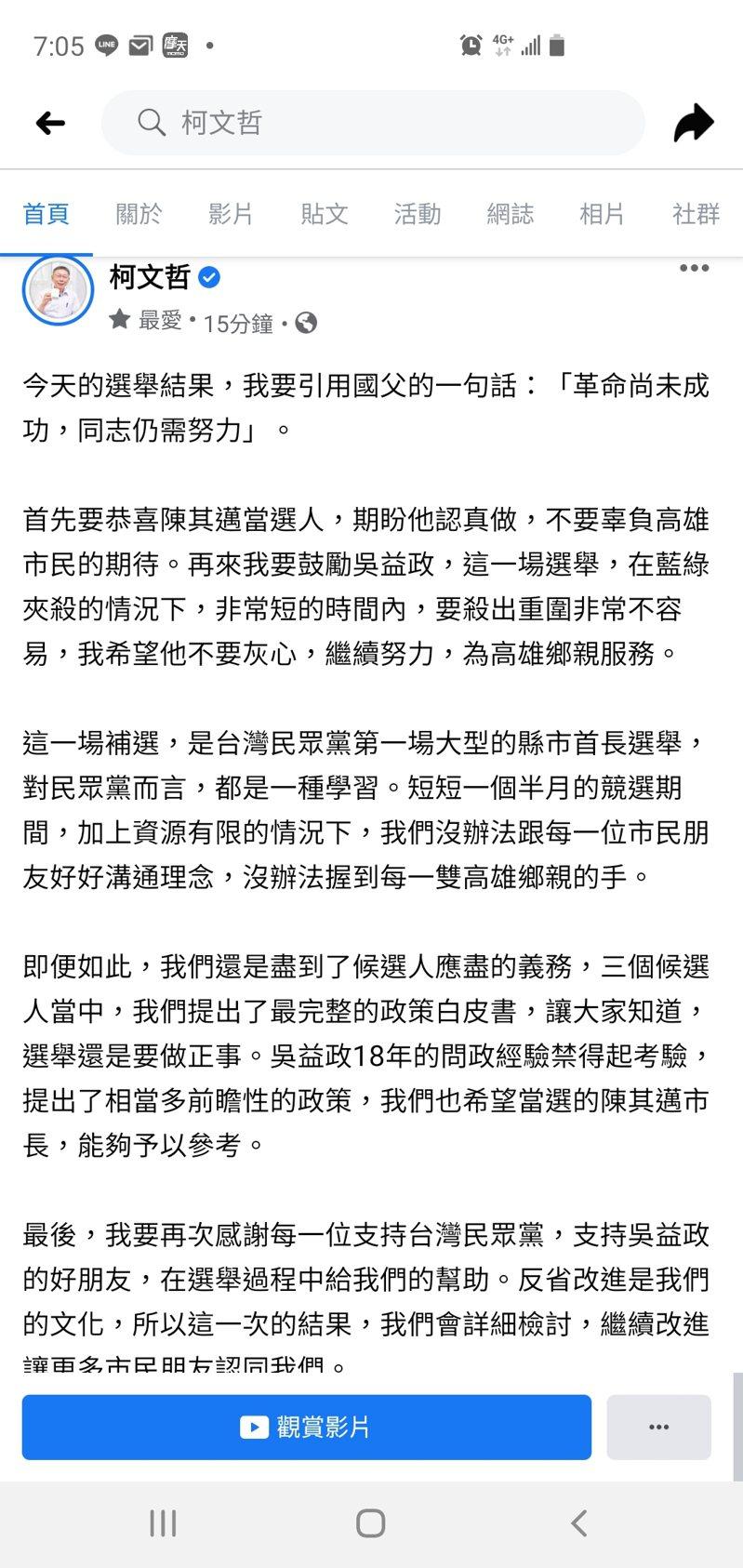 高雄市長選舉結果出爐,台北市長柯文哲今在臉書引用國父的一句話:「革命尚未成功,同志仍需努力」。圖/取自柯文哲臉書。