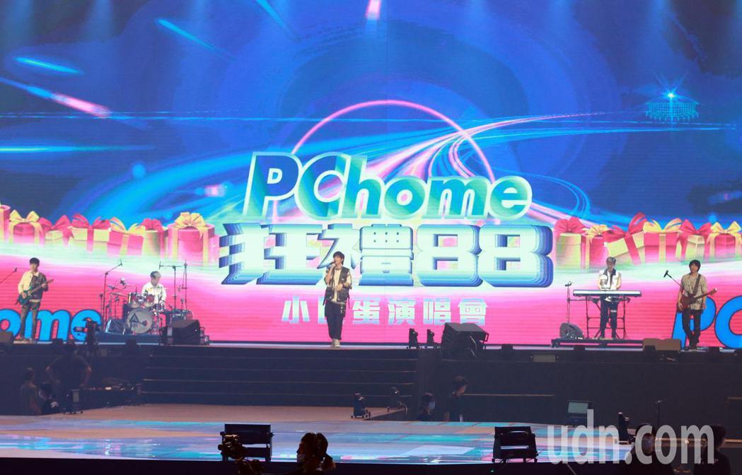 電商平台PChome在小巨蛋舉辦年度演唱會,邀請八三夭與電商會員同歡。記者許正宏...