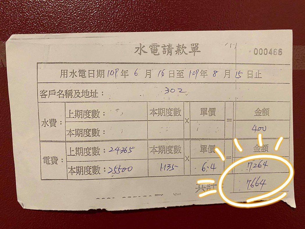 網友貼出套房兩個月的水電請款單,總額竟高達7664元。圖擷自爆怨公社