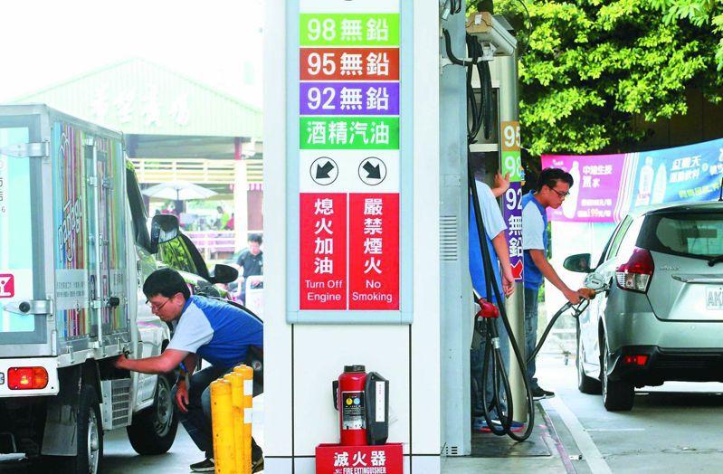 中油自明日凌晨零時起汽油價格調漲0.1元,柴油不調整。 圖/聯合報系資料照片