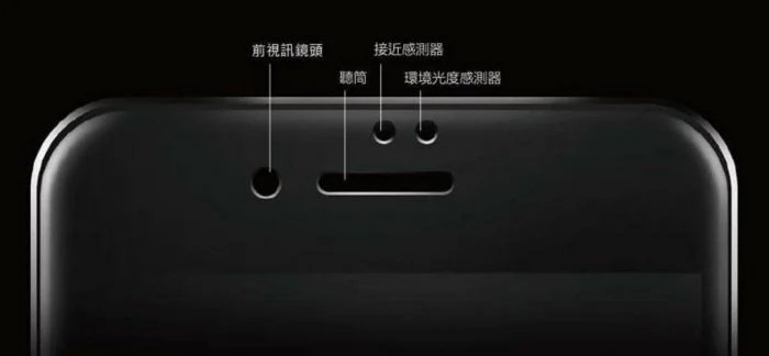 iPhone螢幕正上方其實配置許多感測器。圖擷自Dcard