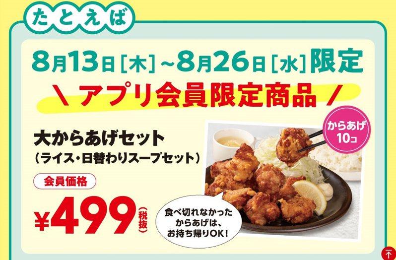 日本知名連鎖餐廳ガスト(GUSTO) 正在進行炸雞優惠活動。圖擷自「ガスト」官網