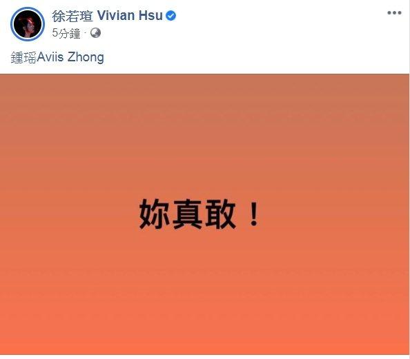 徐若瑄發文稱鍾瑶「妳真敢」。圖/摘自臉書