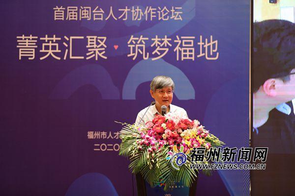 福州大學陽光學院創新創業院長馬彥彬16日在福州人才協作論壇上分享自己在福州工作的經驗。取自福州新聞網