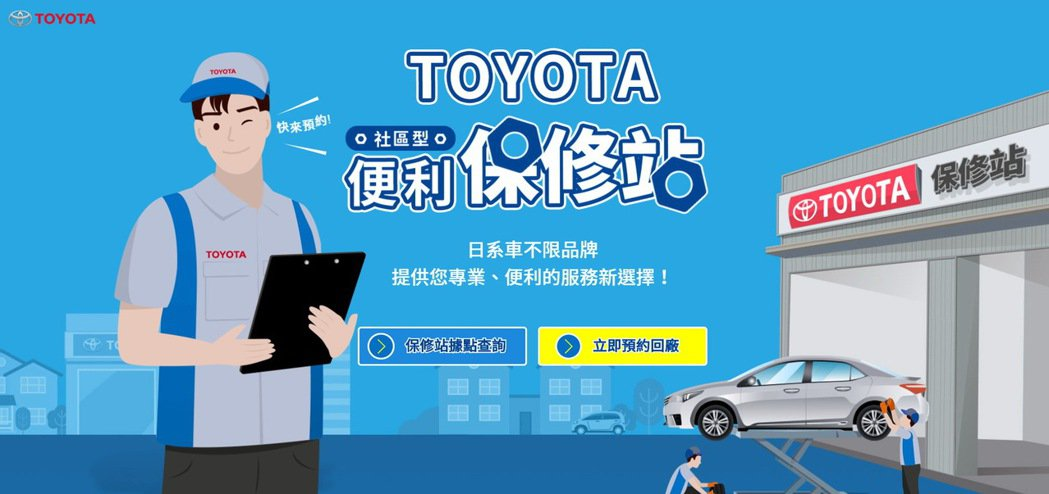 TOYOTA總代理和泰汽車推出社區型便利保修站。 圖/摘自TOYOTA TAIW...