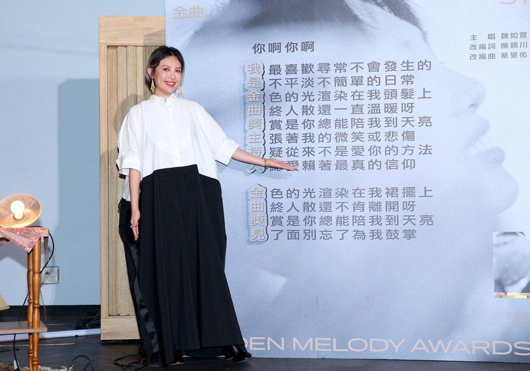 第31屆金曲獎正式公布典禮主持人為魏如萱(娃娃),她在公布記者會上演唱《你啊你啊...