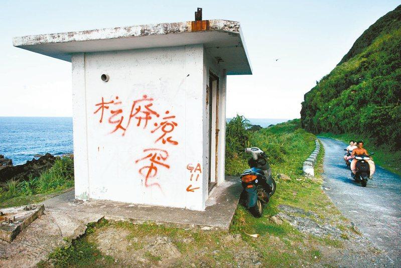 蘭嶼用電免錢源自於早期未經溝通就把核廢料送上島貯存,這個狀態至今沒改。圖為蘭嶼核廢場附近小屋被噴「核廢滾蛋」標語。圖/聯合報系資料照片