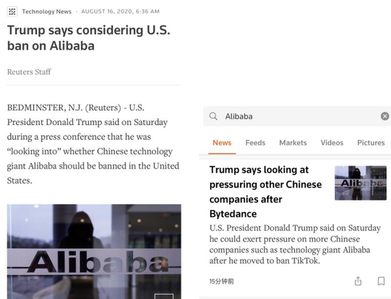 路透日前報導川普擬封殺阿里巴巴,中國媒體指其假新聞,並指其隨後修改稿件。網頁截圖