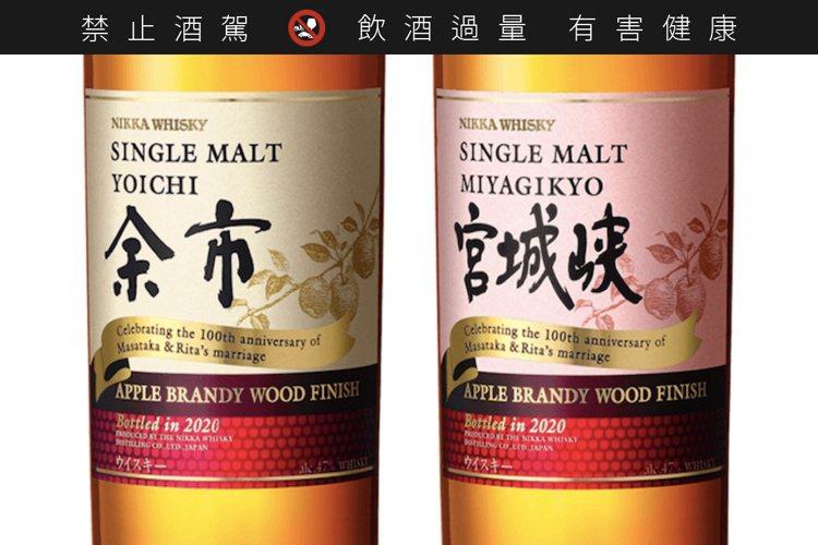 Nikka推出兩款過蘋果白蘭地桶的限量威士忌,作為創辦人竹鶴政孝結婚百週年紀念,...