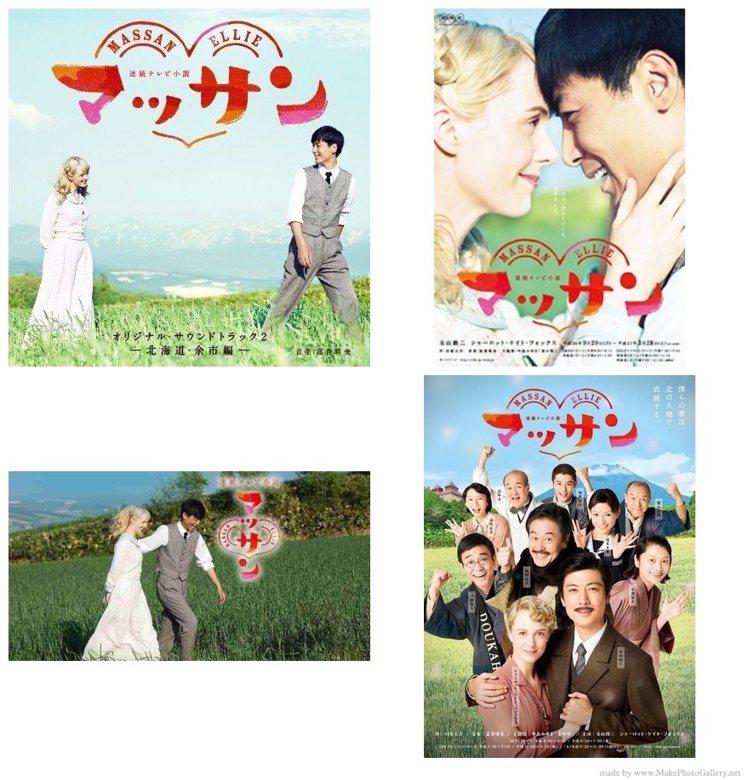 《阿政與愛莉》是日本NHK於2014年9月推出的晨間劇,改編自竹鶴政孝及其蘇格蘭...