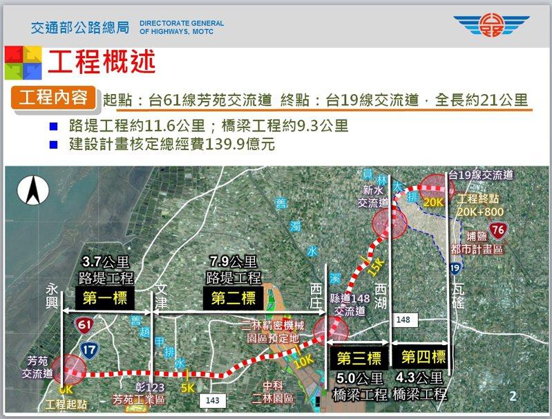 台76線台19線以西道路的道路計畫圖。圖/彰化縣政府提供