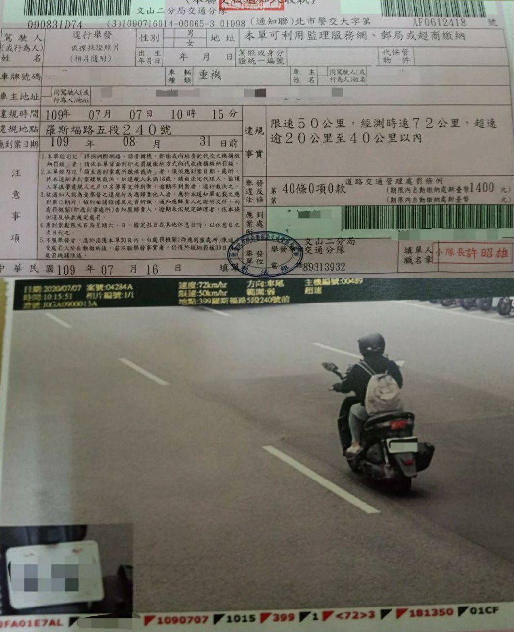 示意圖,不少民眾反應收到違規通知單上的照片無法清楚檢視。記者胡瑞玲/攝影