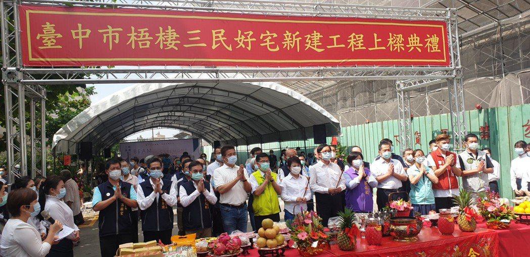 台中社會住宅的「梧棲三民好宅」工程明年初完工,今天舉行上樑儀式。記者游振昇/攝影