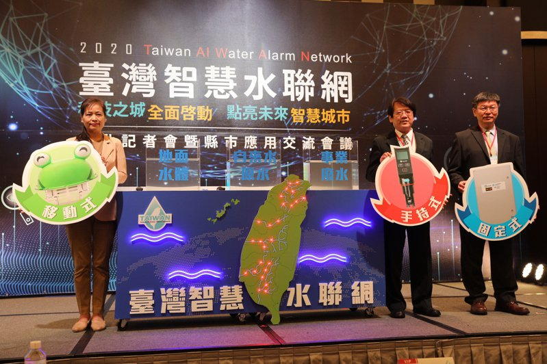 行政院環境保護署今在新竹市辦理「臺灣智慧水聯網」啟動儀式。圖/新竹市政府提供