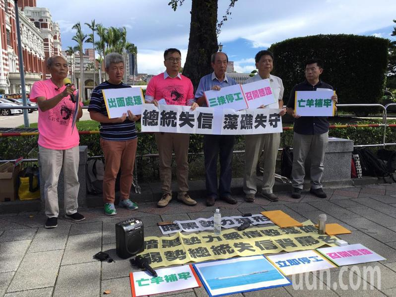 搶救大潭藻礁行動聯盟今天在總統府外舉辦記者會,要求三接停工、舉辦類聽證會。記者吳姿賢/攝影
