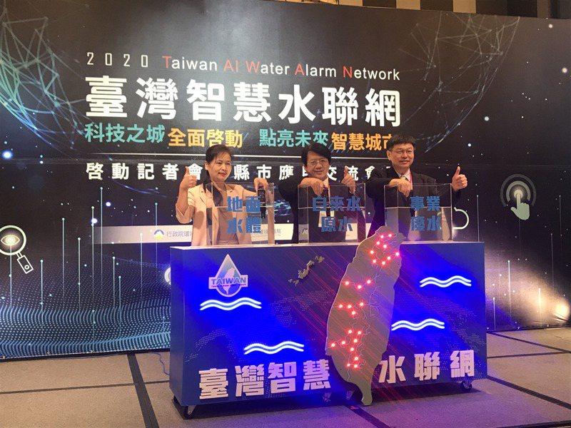 工研院、環保署與竹市府共同發表「台灣智慧水聯網」。記者李珣瑛/攝影