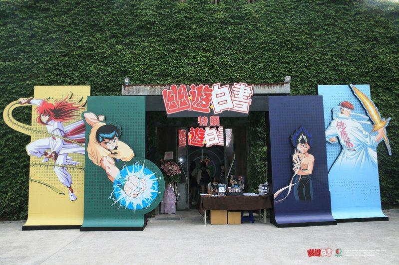 《幽☆遊☆白書》特展7/10於華山舉辦。(圖/聯合數位文創提供)