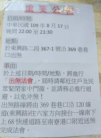 有網友在臉書社團「新竹大小事」po出一張寫著「重要公告」的照片,提醒民眾竹北今晚有送煞儀式。圖/翻攝自臉書社團「新竹大小事」