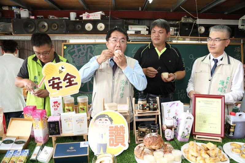 台南楠西養蜂產銷班第3班取得產銷履歷,市長黃偉哲蜂蜜試吃蜂蜜產品大力推薦。記者周宗禎/攝影
