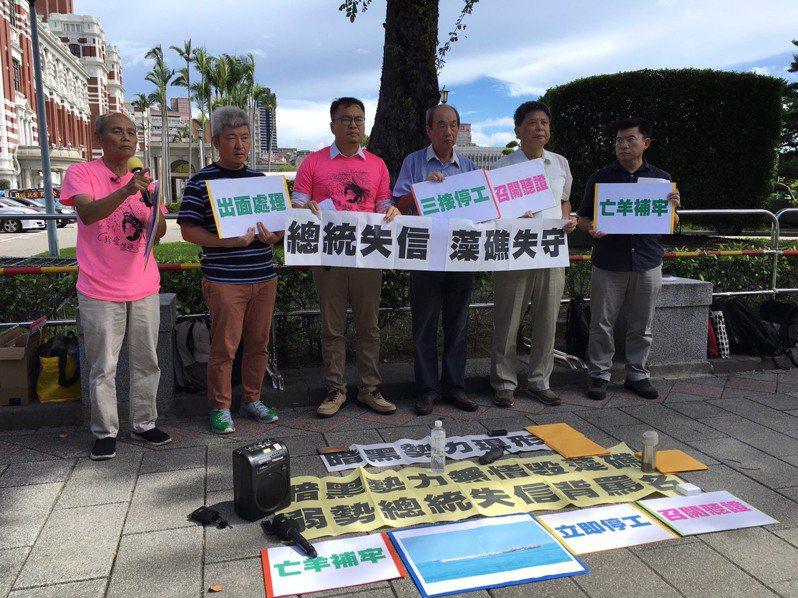 搶救大潭藻礁行動聯盟今天在總統府前舉辦記者會,要求三接停工、異地建站。記者吳姿賢/攝影
