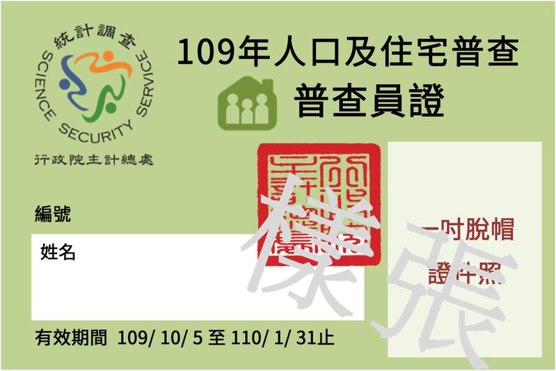 人口及住宅普查將在今年11月8日至11月30日實施,普查員會配戴普查員證,向受訪戶表明身分後才會查訪。圖/雲林縣政府提供