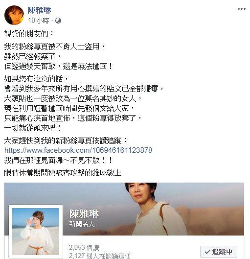 陳雅琳透露自己臉書遭盜。圖/擷自臉書