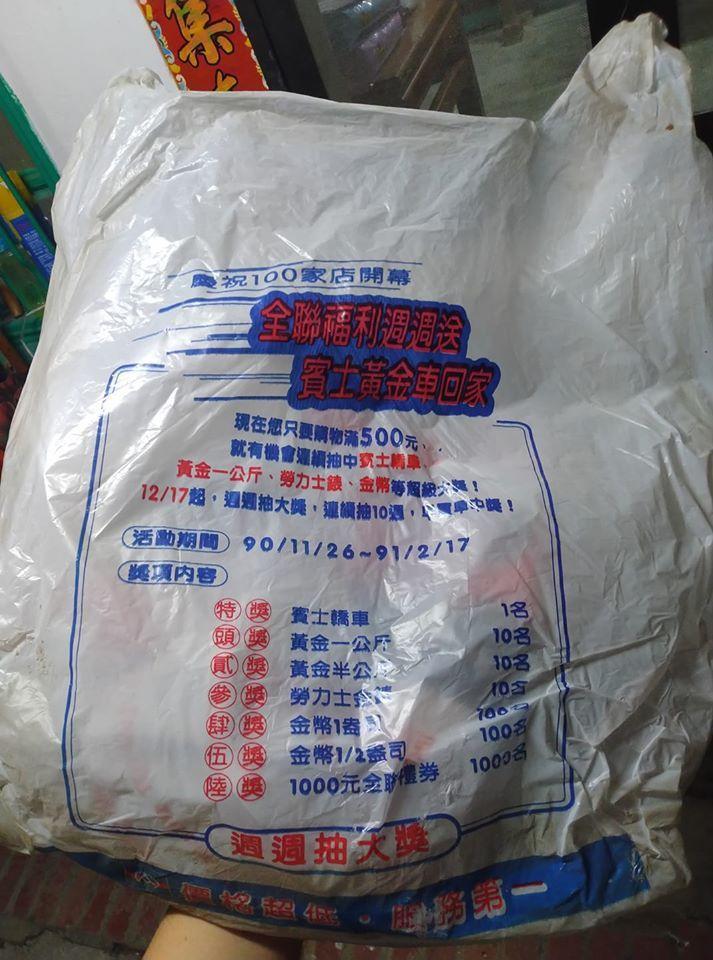 網友翻出19年前全聯提供的購物袋,沒想到上頭的抽獎商品竟成為最大亮點。圖擷自facebook