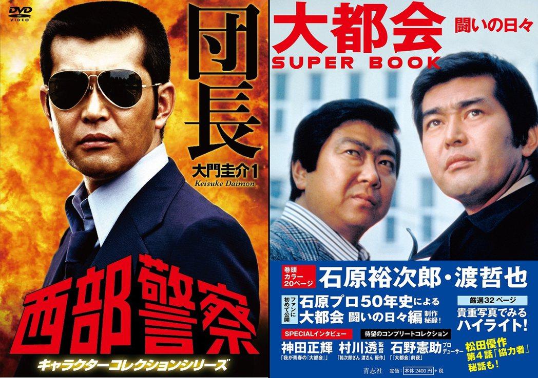 1979年的《西部警察》及《大都會》更讓石原裕次郎和渡哲也,成為日本刑事警匪片的...