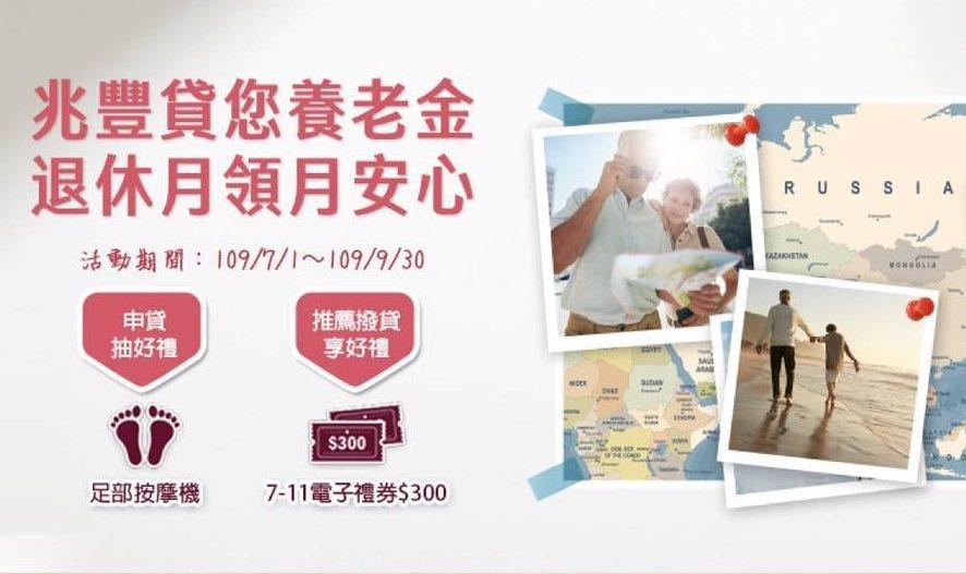 兆豐銀行推以房養老搭配勞保月退,輕鬆維持退休生活品質,活動期間內申辦方案,抽足部...