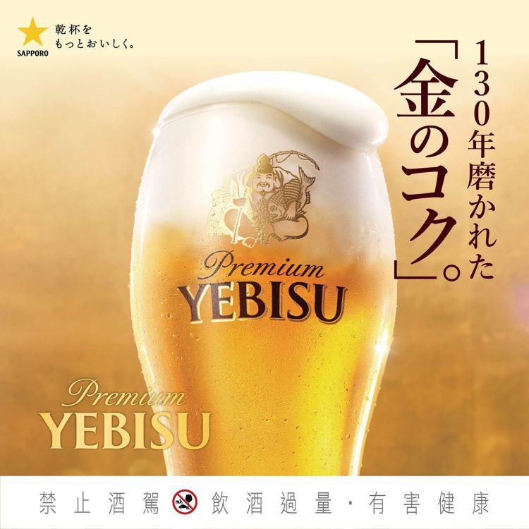 YEBSIU生啤酒9月11日在加賀屋聯誼晚宴提供無限暢飲。圖/日勝生加賀屋提供...