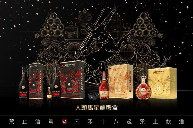 人頭馬今年共推出4款星耀版禮盒。圖/人頭馬提供