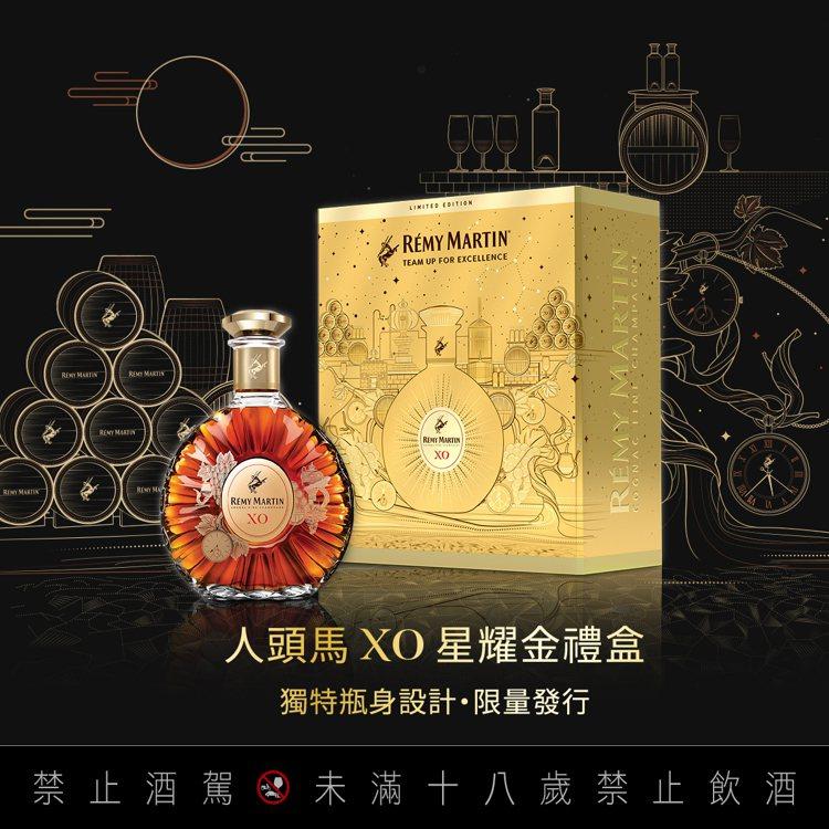 人頭馬XO星耀金禮盒,以金色渲染鋪陳,恰與中秋的黃澄澄月光互相呼應。圖/人頭馬提...