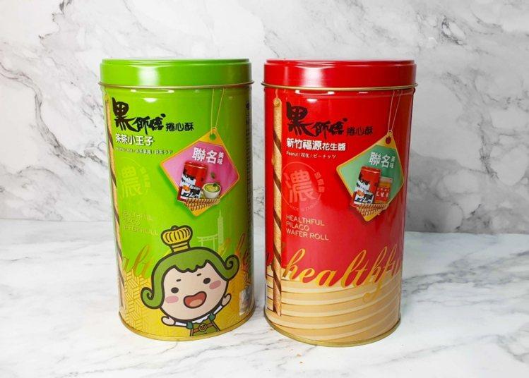 黑師傅捲心酥新推出與「新竹福源花生醬」聯名的花生口味、與「日本茶茶小王子」聯名的...