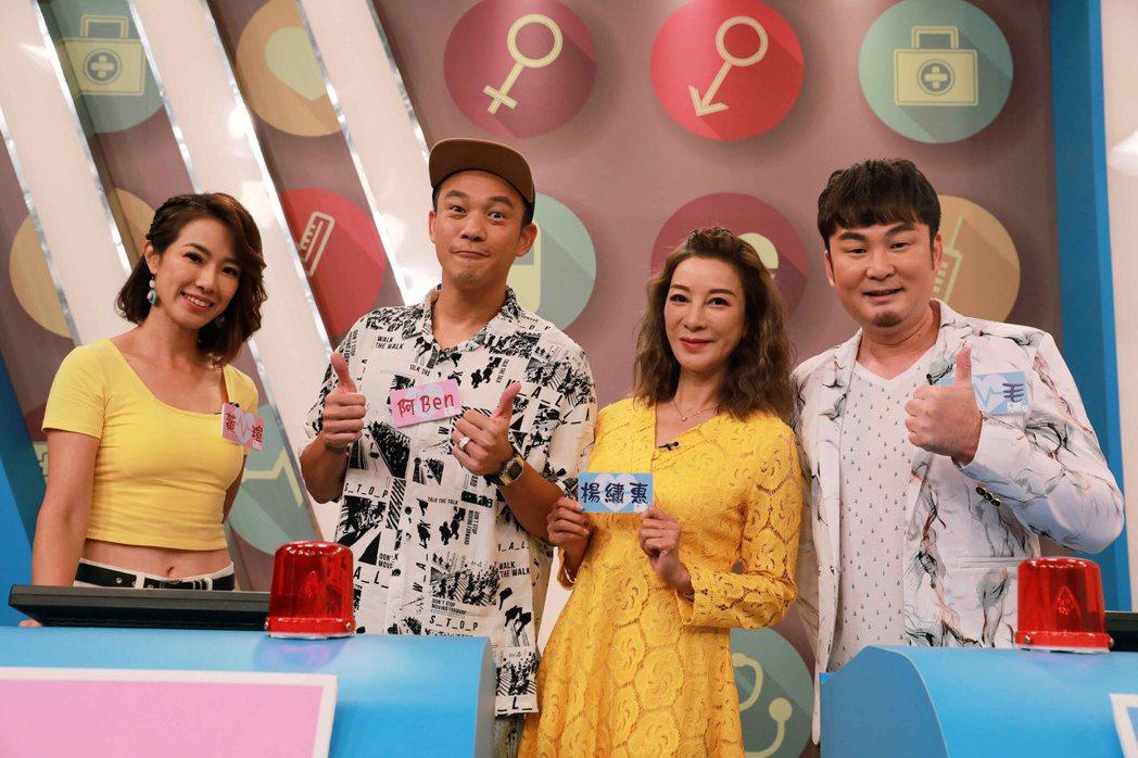 黃瑄(左起)、阿Ben、楊繡惠及紅毛上民視「醫學大聯盟」。圖/民視提供
