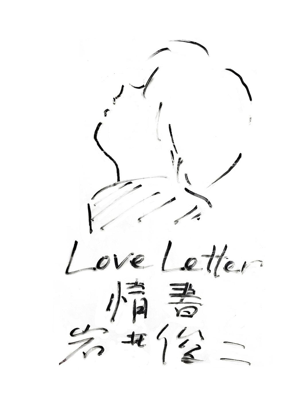 「最後的情書」21日上映。圖/双喜提供
