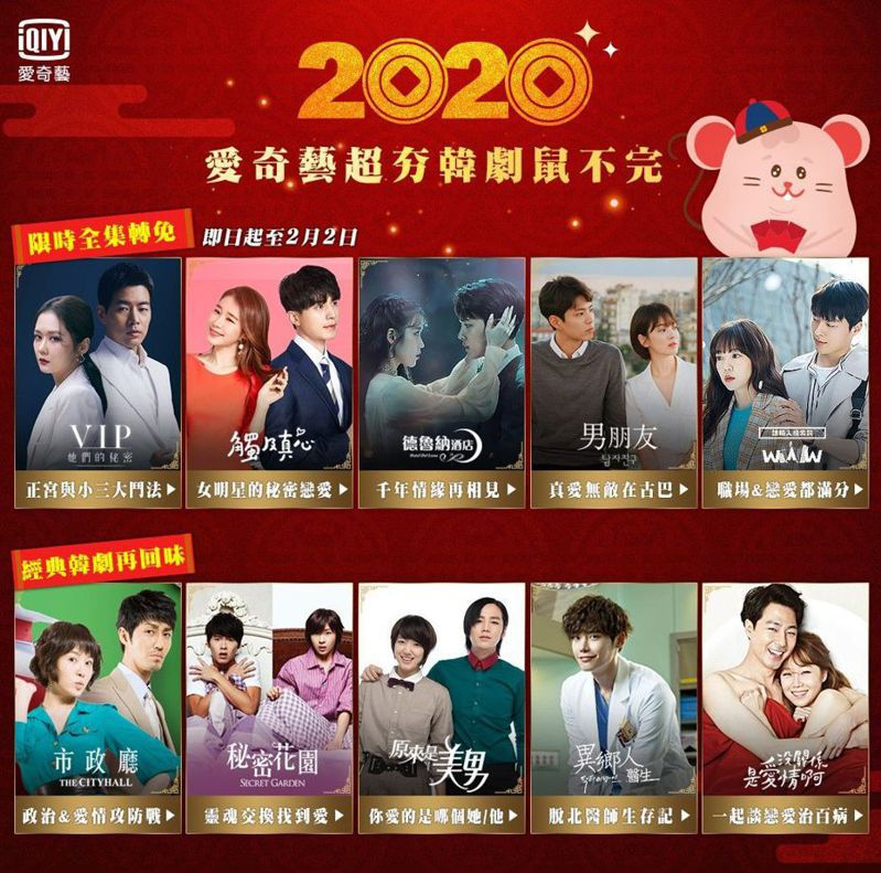 台灣愛奇藝強調,「會把會員權益放在第一優先考量」。 圖/歐銻銻娛樂提供