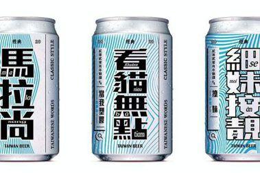 台啤罐裝新創意:不同世代,經典用語