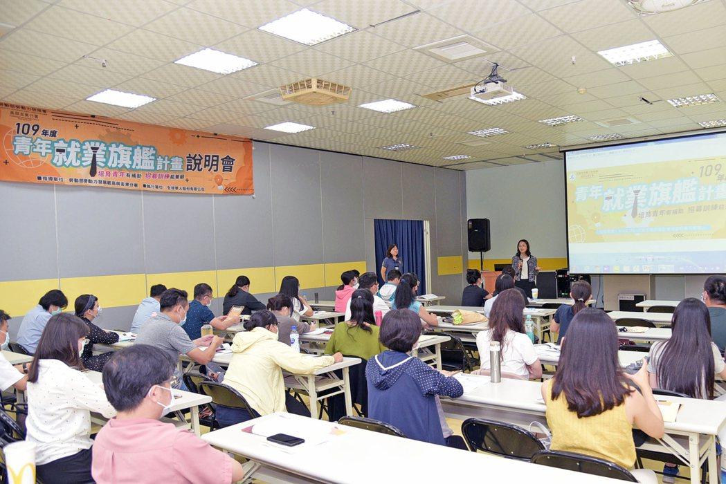 「青年就業旗艦計畫」是由企業依所需技能,規劃3至9個月的工作崗位訓練。 高屏澎東...