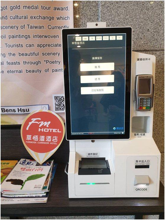迎接5G智慧觀光時代,全面推廣的自助櫃檯機。 台中市旅館商業同業公會/提供